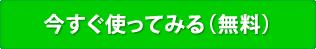 無料会員登録